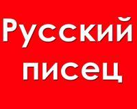 Русский писец